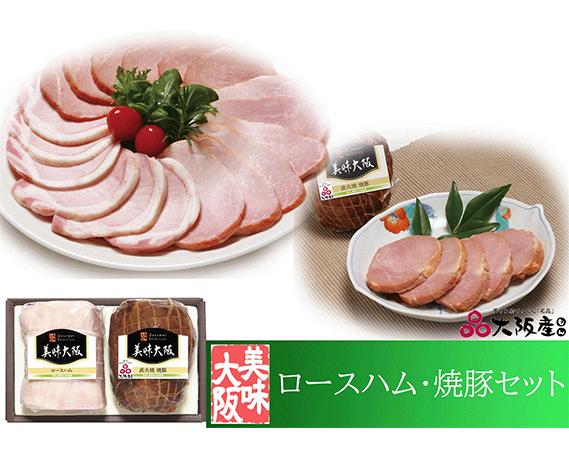 ハム焼豚セット