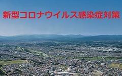 コロナ 狭山 市 新型コロナウイルス感染症の市内発生状況:熊谷市ホームページ
