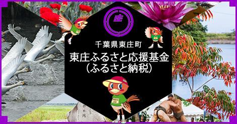 東庄ふるさと応援基金(ふるさと納税)