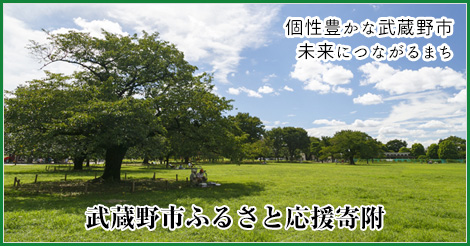 武蔵野市ふるさと応援寄附