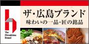 ザ・広島ブランド