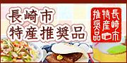 長崎市特産推奨品