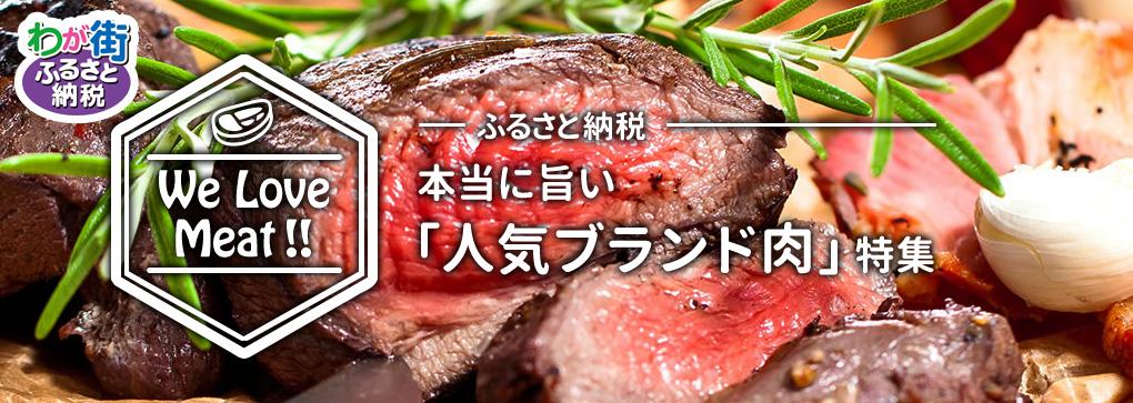 本当に旨い「人気ブランド肉」特集
